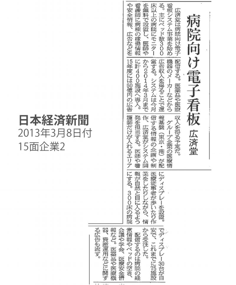 日経新聞拡大