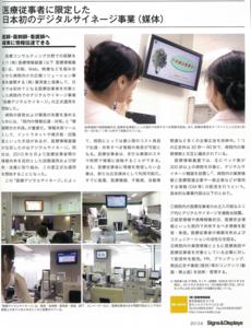 医療デジタルサイネージ(病院向け電子看板)